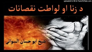 sheikh abu hassaan swati pashto bayan شيخ ابو حسان اسحاق سواتى - د زنا نقصانات او د لواطت حکم.