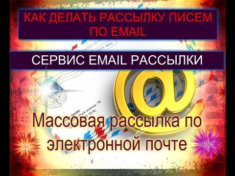 Программа для быстрой рассылки писем