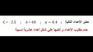 الرياضيات الأولى إعدادي - الأعداد العشرية النسبية الضرب و القسمة : تمرين 15