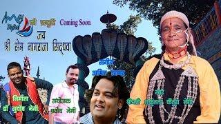 Download Lagu New Garhwali Song   Jagar   जै सेम नागराजा सिधवा   Shakuntala Negi   Amit Sagar   MGV DIGITAL Mp3