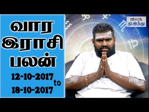 Weekly Tamil Horoscope From 12/10/2017 to 18/10/2017