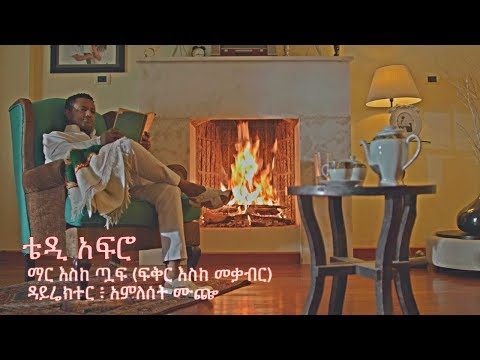 Teddy Afro - Mar iske Tuaf [Official Video]