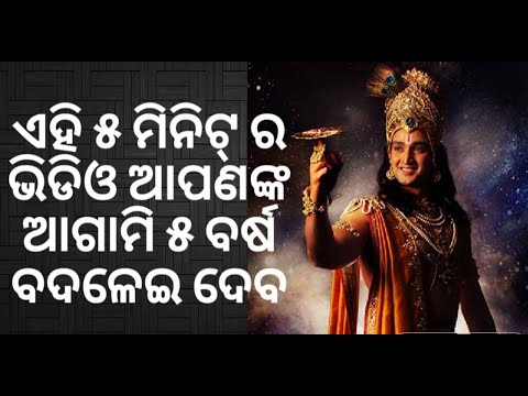 Geeta Gyan , Given By Krishna To Arjun, Best Odia Motivational Video
