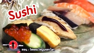 Sukoy Japan Episode 16 - Thai TV Show