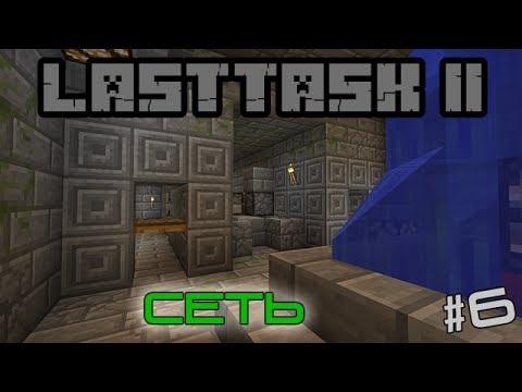 Minecraft Lasttask 2 #6 Сеть