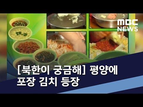 Video [북한이 궁금해] 평양에 포장 김치 등장 / MBC 통일전망대 (2018년 11월 17일) download in MP3, 3GP, MP4, WEBM, AVI, FLV January 2017