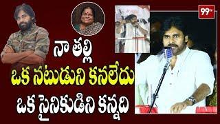 Pawan Kalyan Superb Words on His Mother | Malikipuram Public Meeting | Praja Porata Yatra