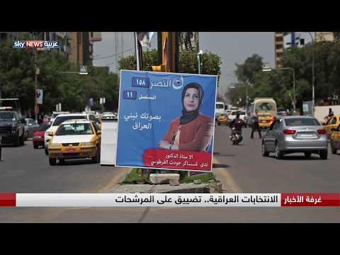 العرب اليوم - تضييق على المرشحات في الانتخابات العراقية