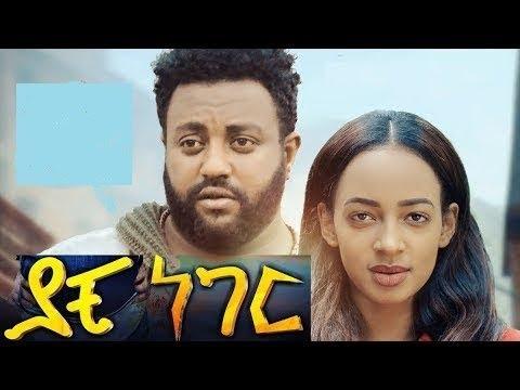 Yachi Neger new ethiopian movie 2019