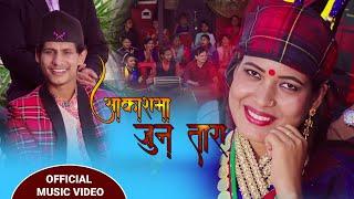 Aakash Ma Jun Tara - ChandraKala Kunwar & Dipak Nepali
