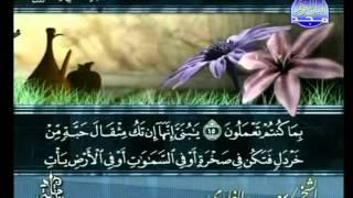 المصحف المرتل 21 للشيخ سعد الغامدي  حفظه الله