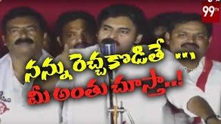 Janasena chief pawan kalyan warning to Tdp leaders   Peddapuram Public Meeting