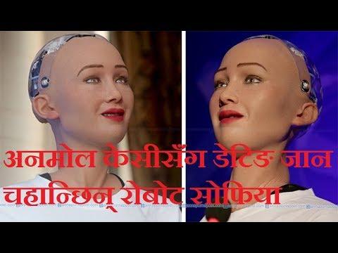 (अनमोलसँग डेटिङ जाने रोबोट सोफियाको रहर...  3 minutes, 30 seconds.)