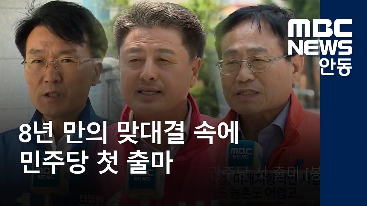 [R]8년 만의 맞대결.. 민주당 첫 출마 [봉화군수]
