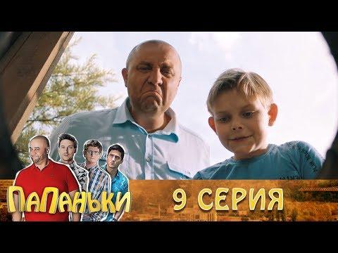 Папаньки 9 серия 1 сезон 🔥Лучшие сериалы и семейные комедии, на Фильмы и Сериалы Дизель Студио