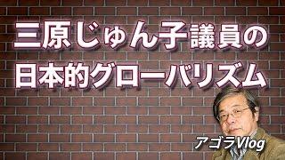 三原じゅん子議員の日本的グローバリズム【アゴラVlog】池田信夫氏