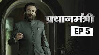 Pradhanmantri - Episode 5: Hindu Code Bill full download video download mp3 download music download
