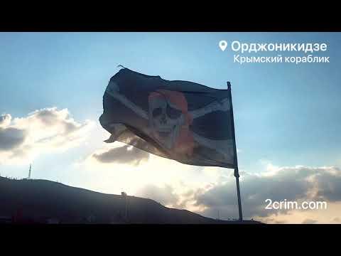 Название Видео - Крымский кораблик в Орджоникидзе