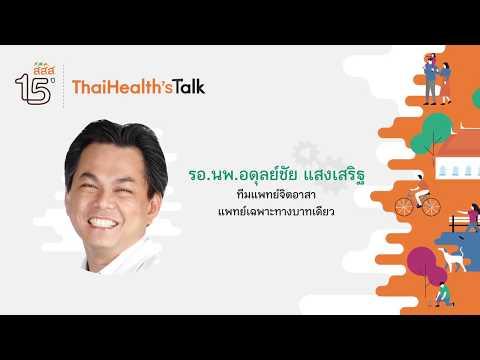thaihealth Thaihealth`s Talk  รอ.นพ.อดุลย์ชัย แสงเสริฐ