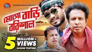 Video Mogo Bari Barisal | Siddikur Rahman | Jamil Hossain | Marjuk Rasel | Bangla Comedy Natok 2018 MP3, 3GP, MP4, WEBM, AVI, FLV Desember 2018