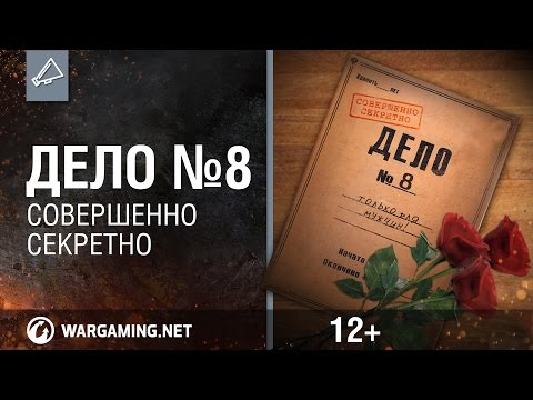 Дело №8 [World of Tanks]