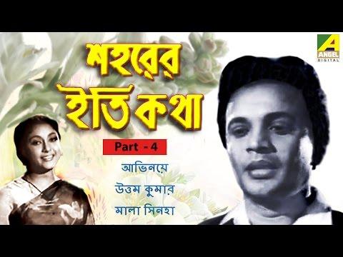 Saharer Itikatha | Bengali Movie Part - 4 | Uttam Kumar