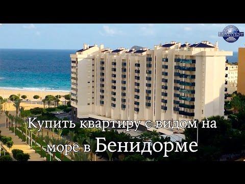 Квартира с видом на море в Бенидорме. Купить квартиру в Бенидорме. Недвижимость в Испании