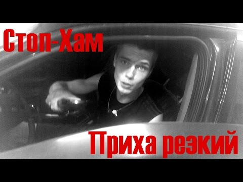 , title : 'Приха Резкий - Пародия на Стоп-Хам #2'