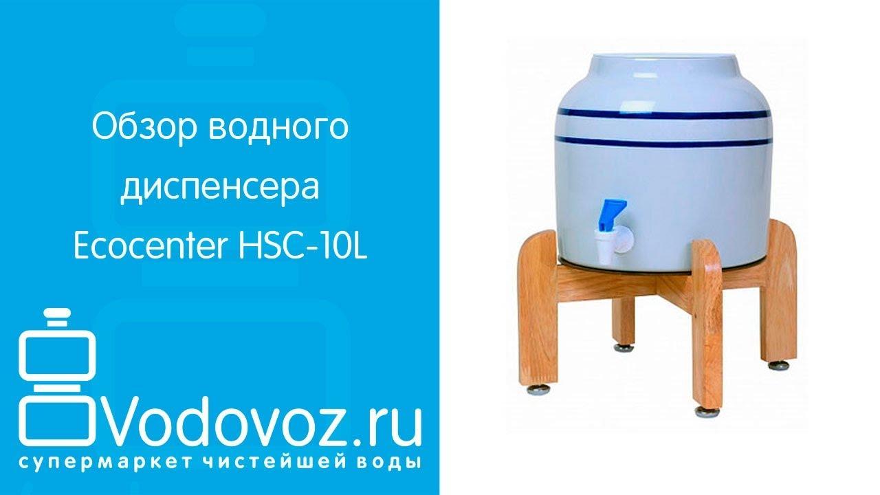 Обзор водного диспенсера Ecocenter HSC-10L