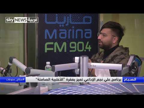 العرب اليوم - شاهد:  علي نجم يجسّد تجربة إذاعية مختلفة