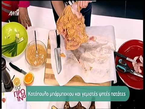 ΜΠΑΡΜΠΕΚΙΟΥ - Η Αργυρώ Μπαρμπαρίγου μαγειρεύει Κοτόπουλο Πίνδος μπάρμπεκιου και γεμιστές ψητές πατάτες στο ΠΡΩΙΝΟ ΑΝΤ1 στις 20-2-2014.