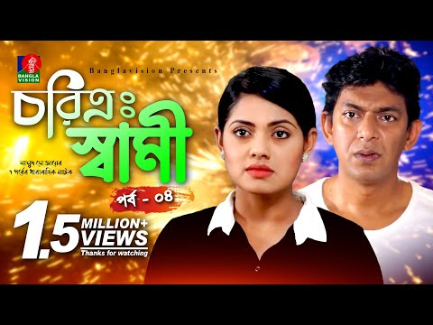 Charitra Shami-চরিত্র: স্বামী | Chanchal Chowdhury | Tisha | Bangla Eid Natok | 2018 | Part-04