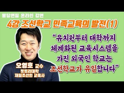 [몽당연필] 4강 조선학교 민족교육의 발전(1)