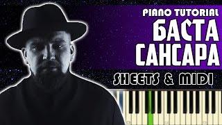 Баста - Сансара | Piano Tutorial + Ноты & MIDI