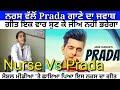 Reply to Prada Song|| Nurse vs Prada|| Latest Punjabi Song