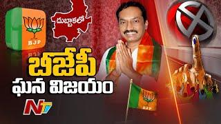 దుబ్బాక ఎన్నికల ఫలితాల్లో బీజేపీ ఘన విజయం ! – BJP Gets Victory in Dubbaka By Poll