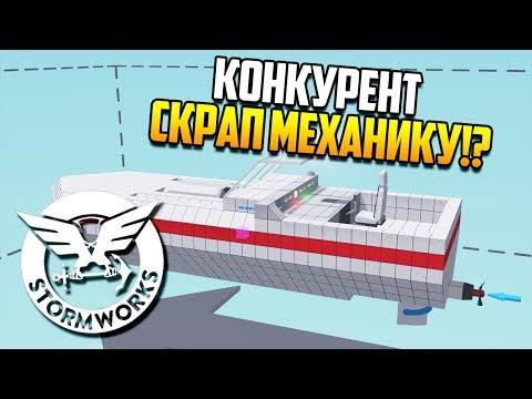 Новый конкурент Скрап Механику? | Stormworks: Build and Rescue
