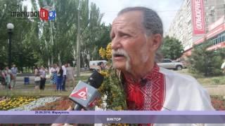 Мариупольцы отмечают 20-летие Конституции Украины