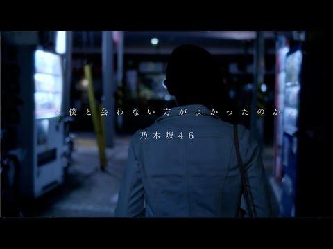 『君は僕と会わない方がよかったのかな』 PV ( #乃木坂46 )