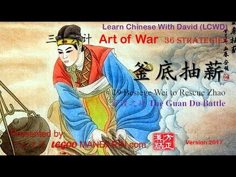 36 strategies 36-19 釜底抽薪 Removing the Firewood From Under the Stove 官渡之战
