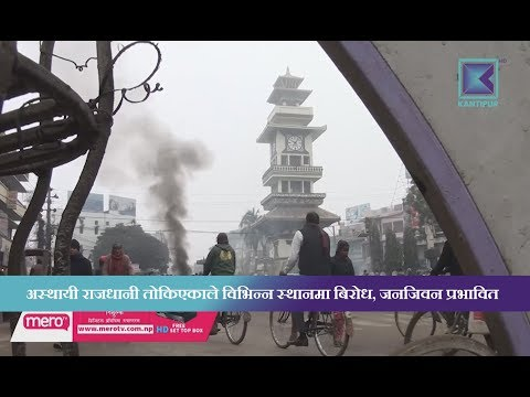 (राजधानी तोकिएकाले विभिन्न स्थानमा बिरोध, जनजिवन प्रभावित ...2 min, 22 sec.)