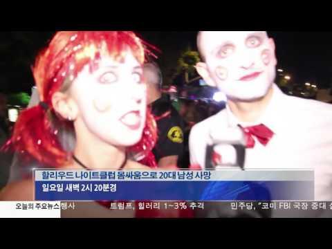 할로윈 사건 사고 속출 10.31.16 KBS America News
