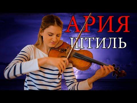 Ария - Штиль (рояль+скрипка)