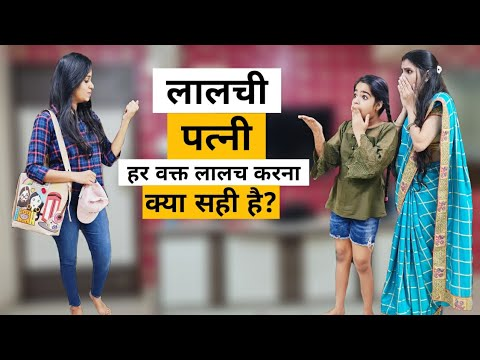 लालची पत्नी की कहानी    Hindi Moral Stories    Lockdown story     Ajay Chauhan