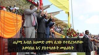 Welcoming PM Abiy Ahmed in Hawassa & his speech | ጠ/ሚ አብይ አህመድ ሀዋሳ የተደረገላቸው አቀባበል እና ያስተላለፉት መልዕክት