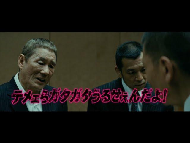『アウトレイジ ビヨンド』5分特別映像