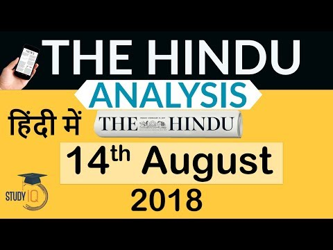 14 August 2018 - The Hindu Editorial News Paper Analysis - [UPSC/SSC/IBPS] Current affairs
