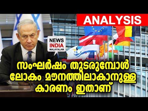 എല്ലാം പ്രസ്ഥാവനയില് ഒതുങ്ങി | Israeli-Palestinian | NEWS INDIA MALAYALAM