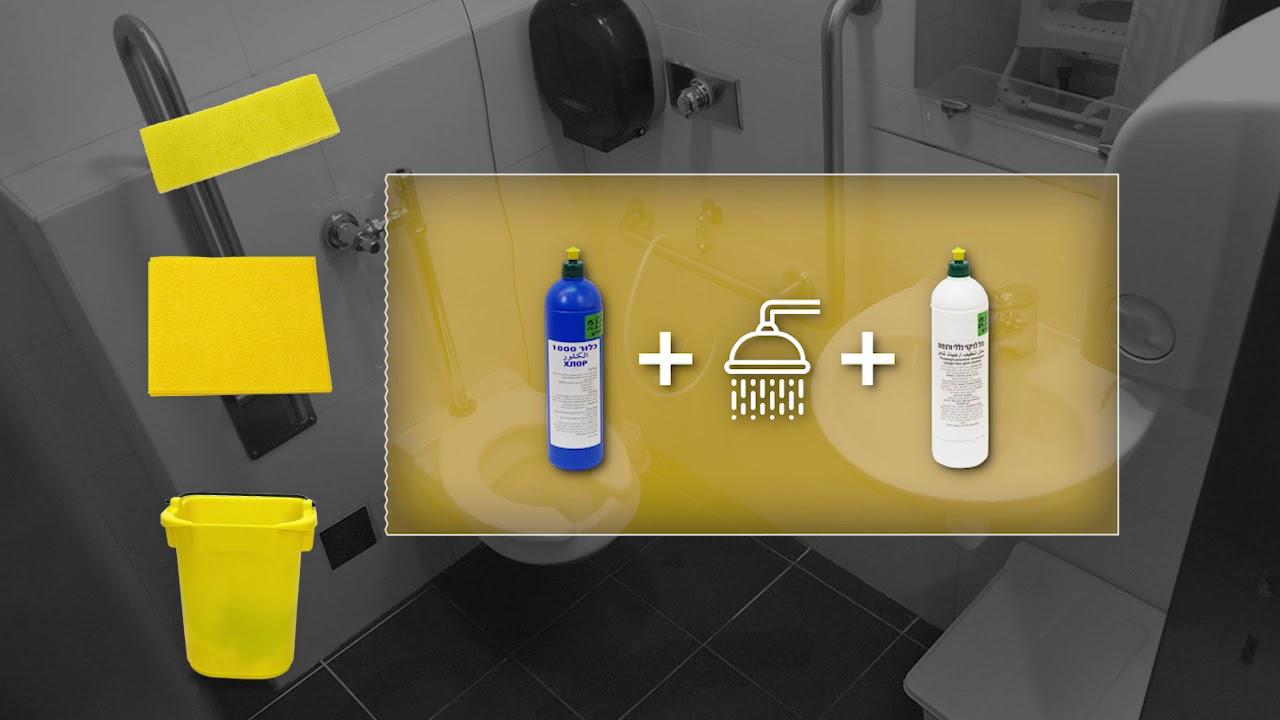 סרטון הדרכה לנקיון השגרתישל  חדר המקלחת בבית החולים