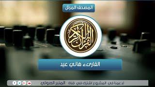 039 - Az-Zumar (The Groups) سورة الزمر  الشيخ هاني عيد